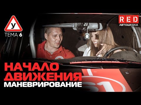 """ПДД Простым Языком 2019! ТЕМА 6 """" Начало движения, Маневрирование"""""""