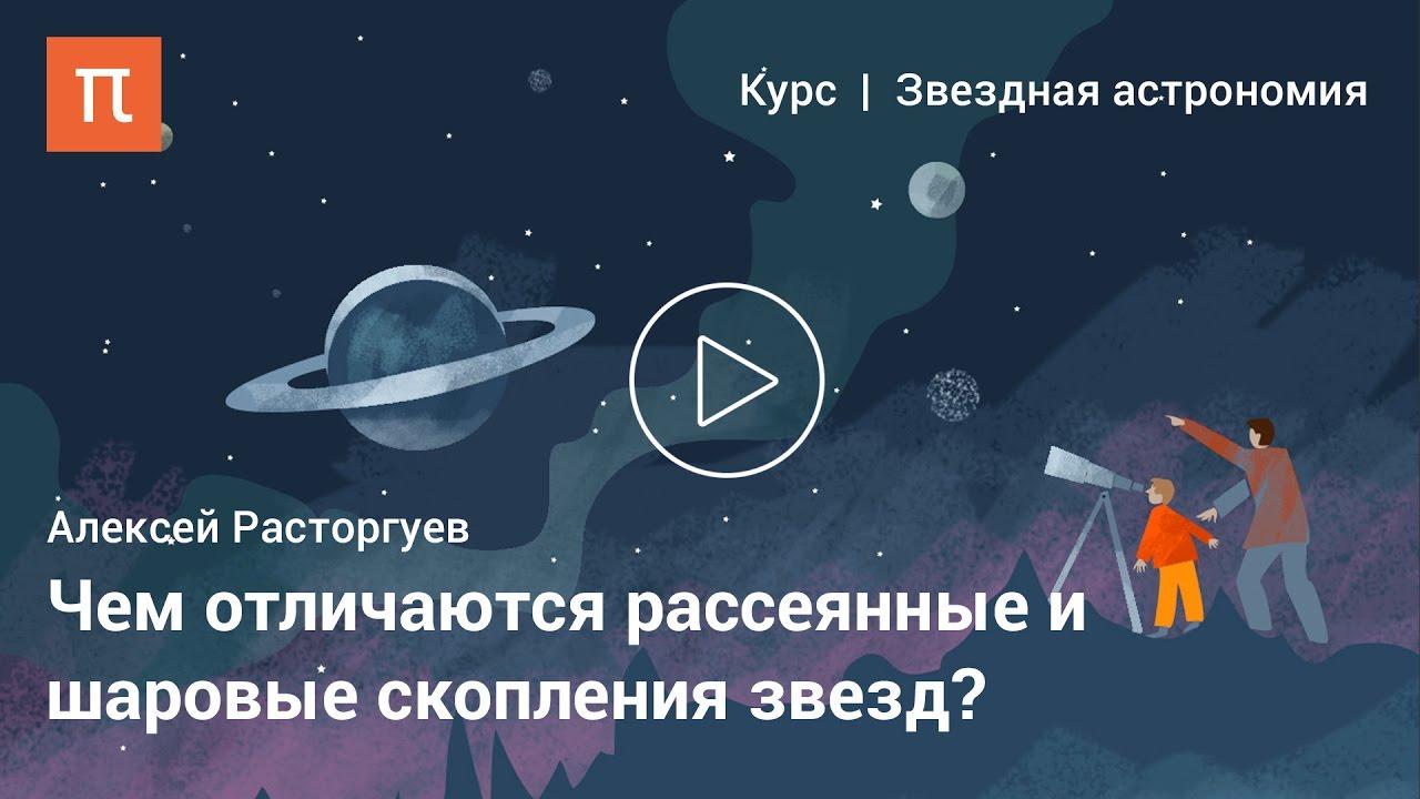 Звездные скопления — Алексей Расторгуев