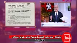 محمد موسى: وثائق خالد علي