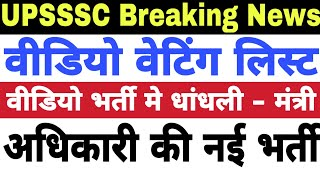 UPSSSC VDO 2016 और VDO 2018 की Waiting list and UPSSSC New Vacancy 2019 | Study Channel