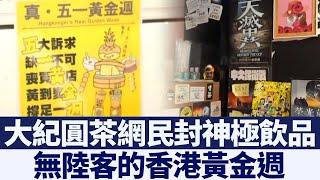 五一黃金週港人挺黃店 「大紀圓茶」熱賣|新唐人亞太電視|20200505