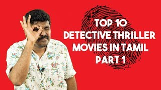Top 10 Detective Movies in Tamil |Part 1|Cinema Kichdy