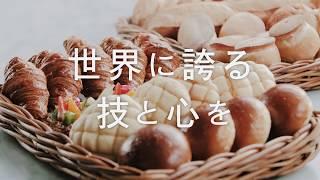 京都から世界へ誇れる製菓学校 - 京都製菓製パン技術専門学校 thumbnail
