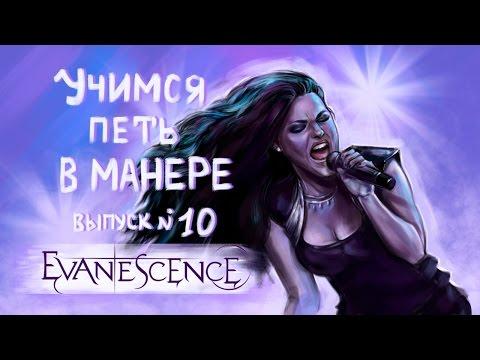 Учимся петь в манере. Выпуск №10. Evanescence - Lithium.  Amy Lee