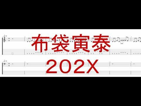 布袋寅泰 - 202X [Guitar & Bass Tab]