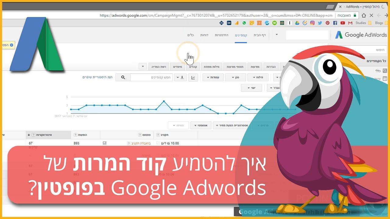 איך להטמיע קוד המרות Google Adwords