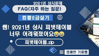 12 컴활2급실기2021년 (상시문제) 피벗테이블.zi…