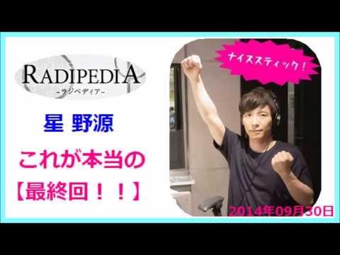 星野源 ラジペ、これがホントの最終回!ハマオカモトさんも来た!伝説のコーナー!