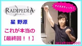 ラジペディア・グランドフィナーレは星野源さんの『ゲンペ』CM・楽曲...