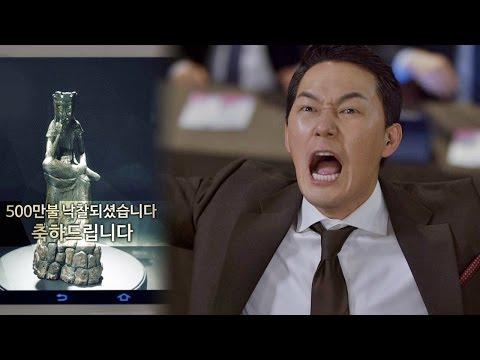 (경)목각상 낙찰(축) 박성웅의 포효, 내 돈 500만 불! 만세\(^◇^)/ 맨투맨 9회