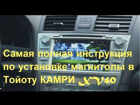 Магнитолу Тойота камри v40 меняем на аудиосистему андроид