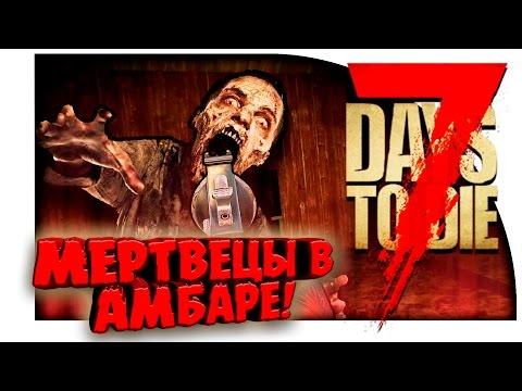 7 Days To Die #1 Первый день-первые впечатления.