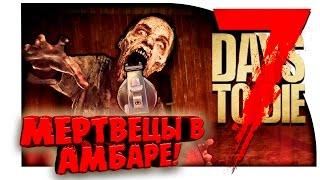 7 Days To Die - МЕРТВЕЦЫ В АМБАРЕ! - НОВЫЙ ВЫЖИВШИЙ! #2