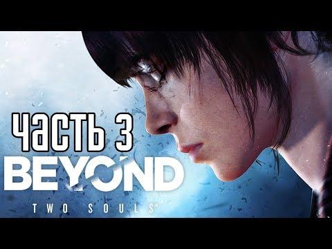 Beyond: Two Souls (PC) ► Прохождение #3 ► РОДЫ