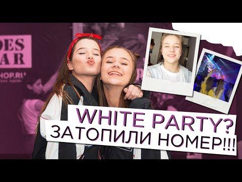 WHITE PARTY???/Затопили номер!!! - Видео с ютуба