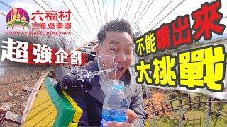『挑戰六福村的超狂企劃』不能『讓它噴出來』終極企劃!!!(必看)【心懸】