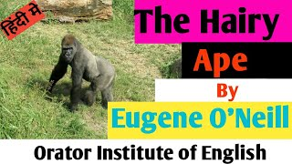 The Hairy Ape by Eugene O'Neill in Hindi