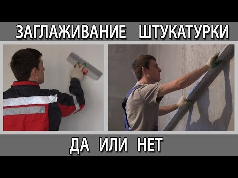 Шпаклёвка стен гипсовой штукатуркой можно или нет? Заглаживание замывка штукатурки