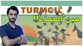 التنقيب عن النفط | مين فاز وصار العمده!!! TurmOil