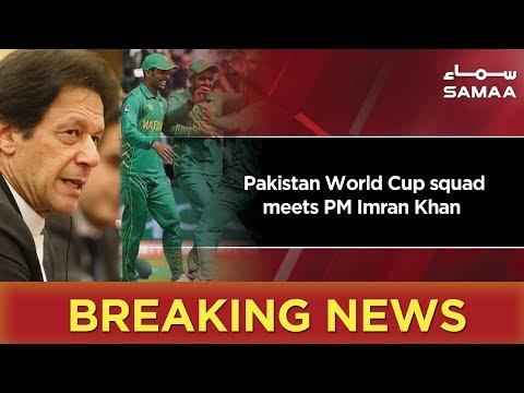 Breaking News | Pakistan World Cup squad meets PM Imran Khan | SAMAA TV