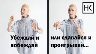 Наталья Козелкова — Искусство убеждения