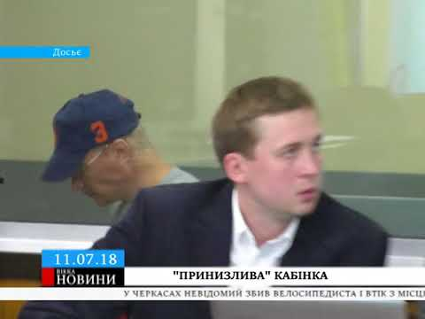 ТРК ВіККА: Кабінка за 50 тисяч гривень у черкаському суді виявилася «принизливою»