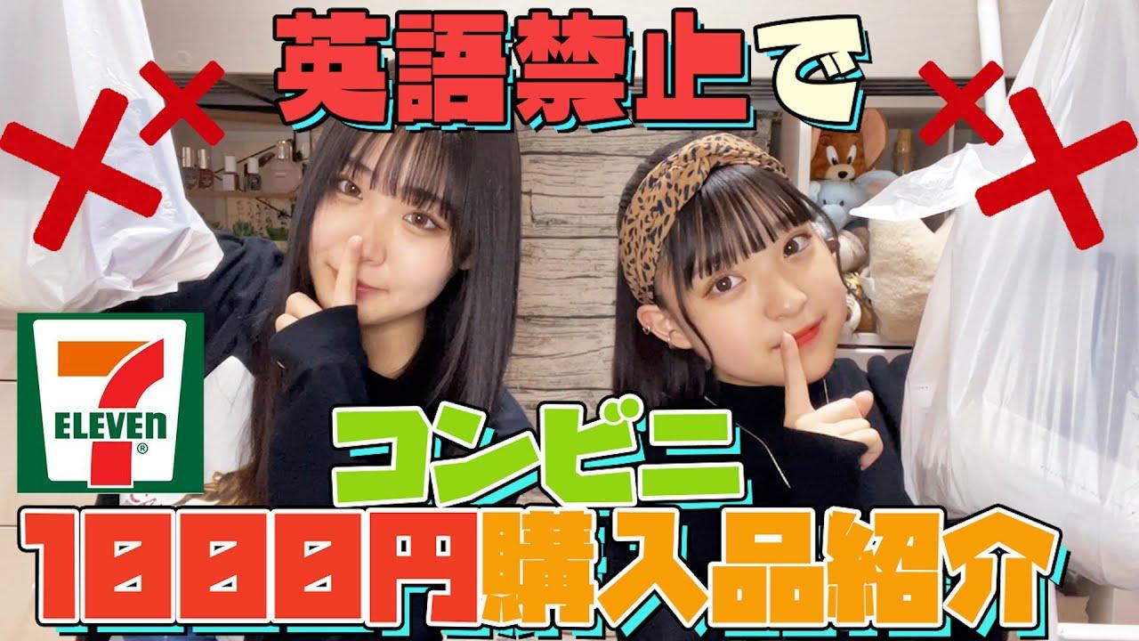 【姉妹で】英語禁止でセブンイレブン1000円分紹介してください!