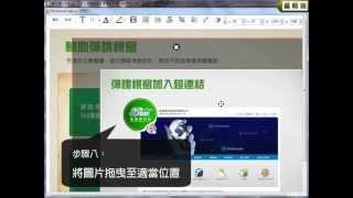 SimMAGICeBook互動式多媒體電子書編輯軟體-進階輔助彈跳視窗 超連結
