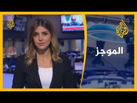 موجز الأخبار - العاشرة مساء (11/07/2020)  - نشر قبل 2 ساعة