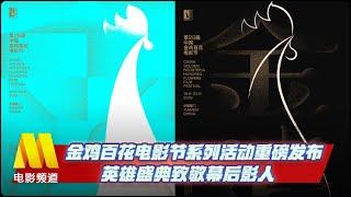 金鸡百花电影节系列活动重磅发布 英雄盛典致敬幕后影人【中国电影报道 | 20191118】