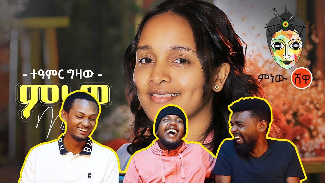 የተዓምር ዘፈን ልባችንን ነካው | Teamir Gizaw (Minewa) ተዓምር ግዛው (ምነዋ) | music video reaction | AWRA