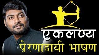 नवीन शक्तिशाली भाषण । Real Nitin Banugade Patil
