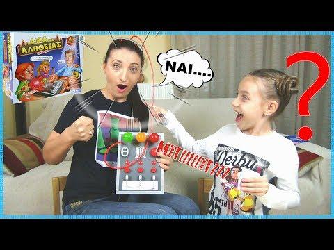ΌΛΗ η ΑΛΉΘΕΙΑ για τη Μαμά Μου! Η Ώρα της Αλήθειας! Επιτραπέζιο Παιχνίδι /Princess Tonia Vlog!