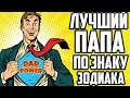 ЛУЧШИЙ ПАПА ПО ЗНАКУ ЗОДИАКА mp3