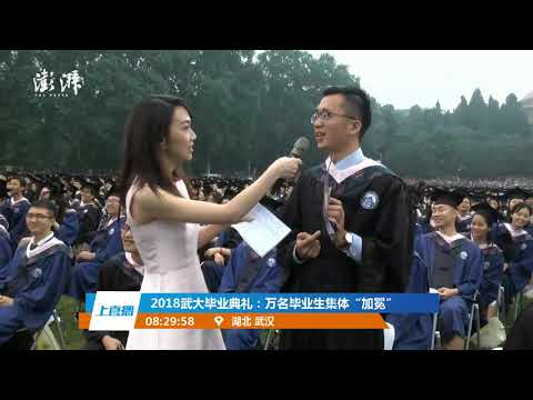 Graduation Ceremony of wuhan university 22 .06 .2018