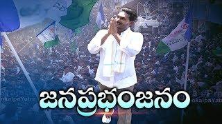 YS Jagan's Praja Sankalpa Padayatra | జన ప్రభంజనం..! - Watch Exclusive