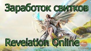Revelation online - заработок свитков (облачная валюта)(, 2016-07-10T14:36:08.000Z)