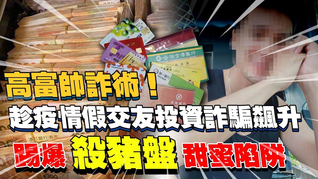 高富帥詐術!趁疫情假交友投資詐騙飆升 踢爆「殺豬盤」甜蜜陷阱|中時新聞網