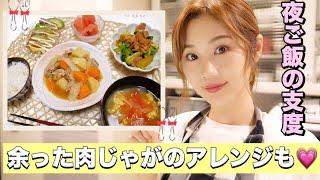 【料理】脱マンネリレシピの夜ご飯【料理音にアフレコ!】