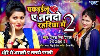 Antra Singh Priyanka का नया धमाका रोमांटिक गीत - Pakrailu Ae Nando Rahariya Me2 - Bhojpuri Song 2019