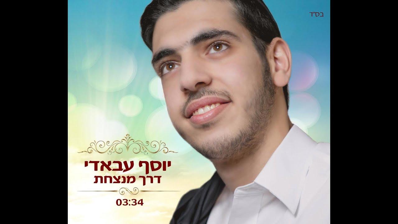 יוסף עבאדי דרך מנצחת | Yossef Abadi Winning Way