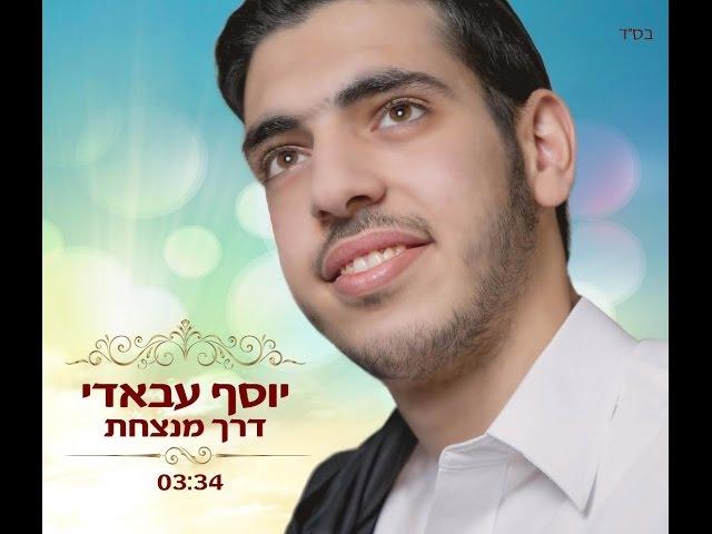 ???? ????? ??? ????? | Yossef Abadi Winning Way