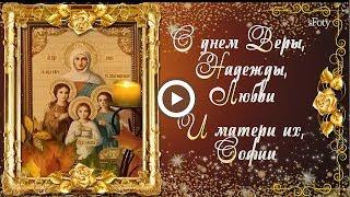 С днём Веры, Надежды, Любви и Софии! С Праздником!