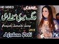 Wang Meri Sone Di By Afshan Zebi - Latest Punjabi Saraiki Song 2018 - Khurram Sound Morgah Mp3