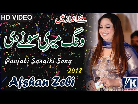 Wang Meri Sone Di By Afshan Zebi - Latest Punjabi Saraiki Song 2018 - Khurram Sound Morgah