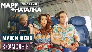 Марк + Наталка - 29 серия | Смешная комедия о семейной паре | Сериалы 2018