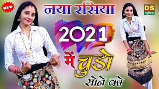 New Rasiya dj !! हाथन में चुडो सोने को चड गयो रंग तोपे गोने को!Hathan Me Chudo Sone Ko!!Sunil Gurjar