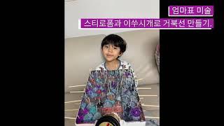 [엄마표 미술놀이] 스티로폼 박스를 활용해 거북선(8세…