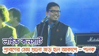 Sraboner Megh Gulo Joro Holo Akashe | শ্রাবনের মেঘগুলো জড়ো হল আকাশে | Zunaid Ahmed Palak | HD Song