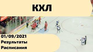 Хоккей Чемпионат КХЛ 01 09 2021 Результаты таблица